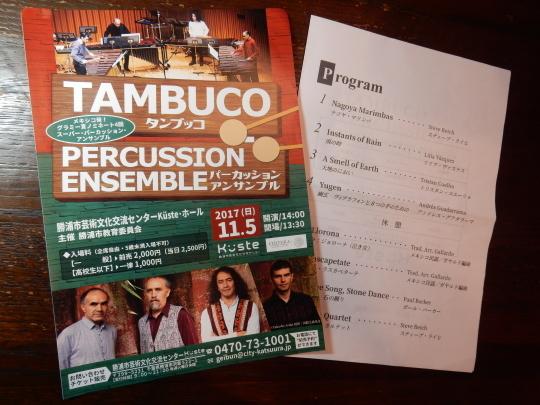 '17,11,6(月)タンブッコのコンサートと神楽坂へ!_f0060461_19195065.jpg