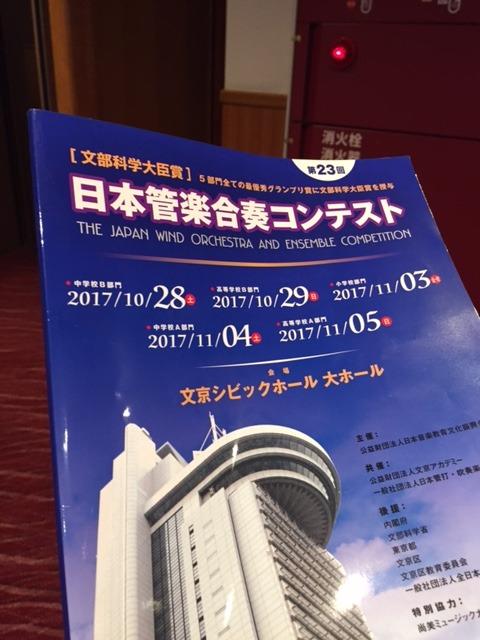 第23回日本管楽合奏コンテスト2017_b0187479_8205140.jpg