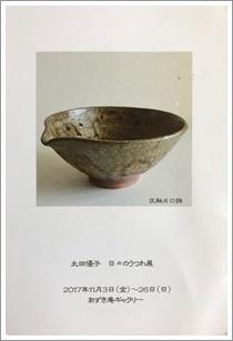 太田優子 日々のうつわ展_b0142989_19591133.jpg
