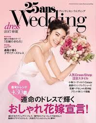 25ansウエディング Ginza Wedding book_f0172313_10130098.jpg