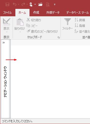 Accessのナビゲーションウィンドウの調整ができなくなった_a0030830_11032266.png