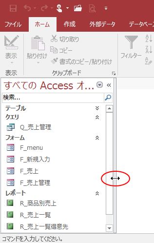 Accessのナビゲーションウィンドウの調整ができなくなった_a0030830_11032887.png