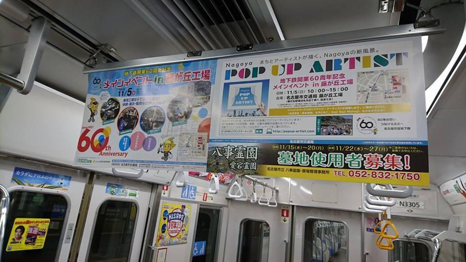 名古屋市交通局ミュージックトレインでの演奏ありがとうございました!_f0373339_16330736.jpg