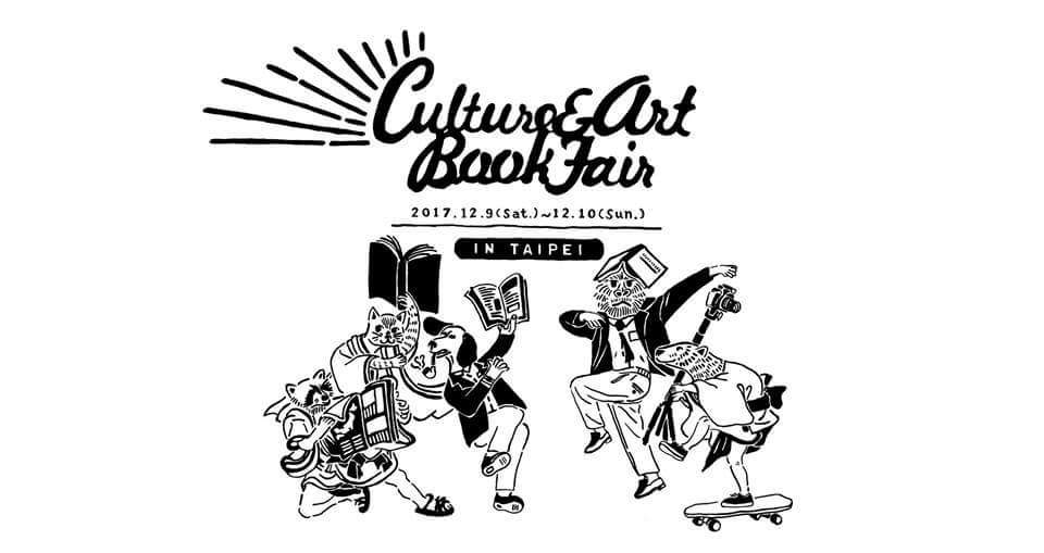 第二回 Culture & Art Book Fair in Taipei_c0195272_08471128.jpg