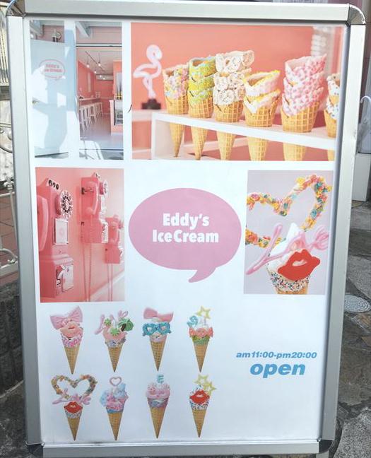 かわいい買い食い Eddy\'s Ice Creamとえびすぱん。_f0167281_16150252.jpg