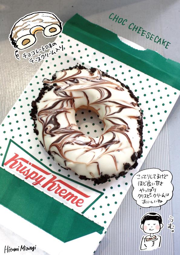 【メルボルンドーナツ旅:その7】Krispy Kreme Doughnuts【なんと、ベーグルがある!】_d0272182_17403149.jpg