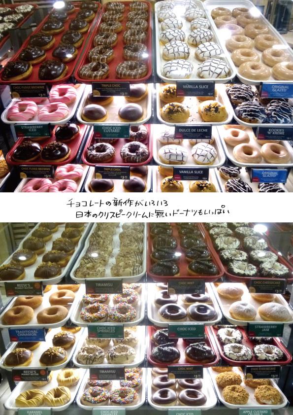 【メルボルンドーナツ旅:その7】Krispy Kreme Doughnuts【なんと、ベーグルがある!】_d0272182_17404397.jpg
