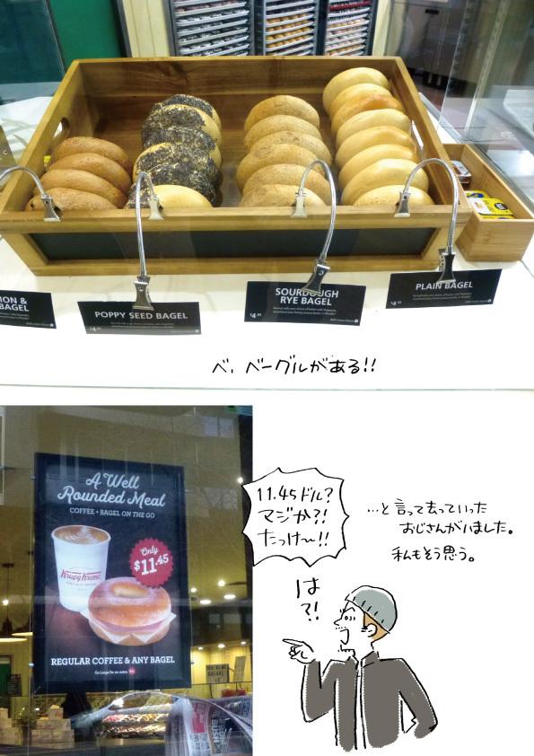 【メルボルンドーナツ旅:その7】Krispy Kreme Doughnuts【なんと、ベーグルがある!】_d0272182_17404945.jpg