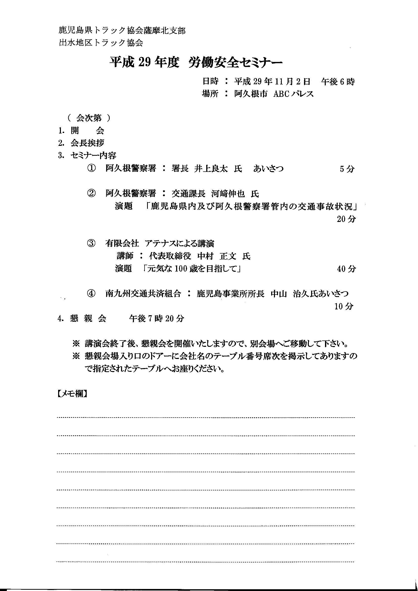 第4回飯塚武雄100キロウォークの完歩報告_e0294183_15025655.jpg