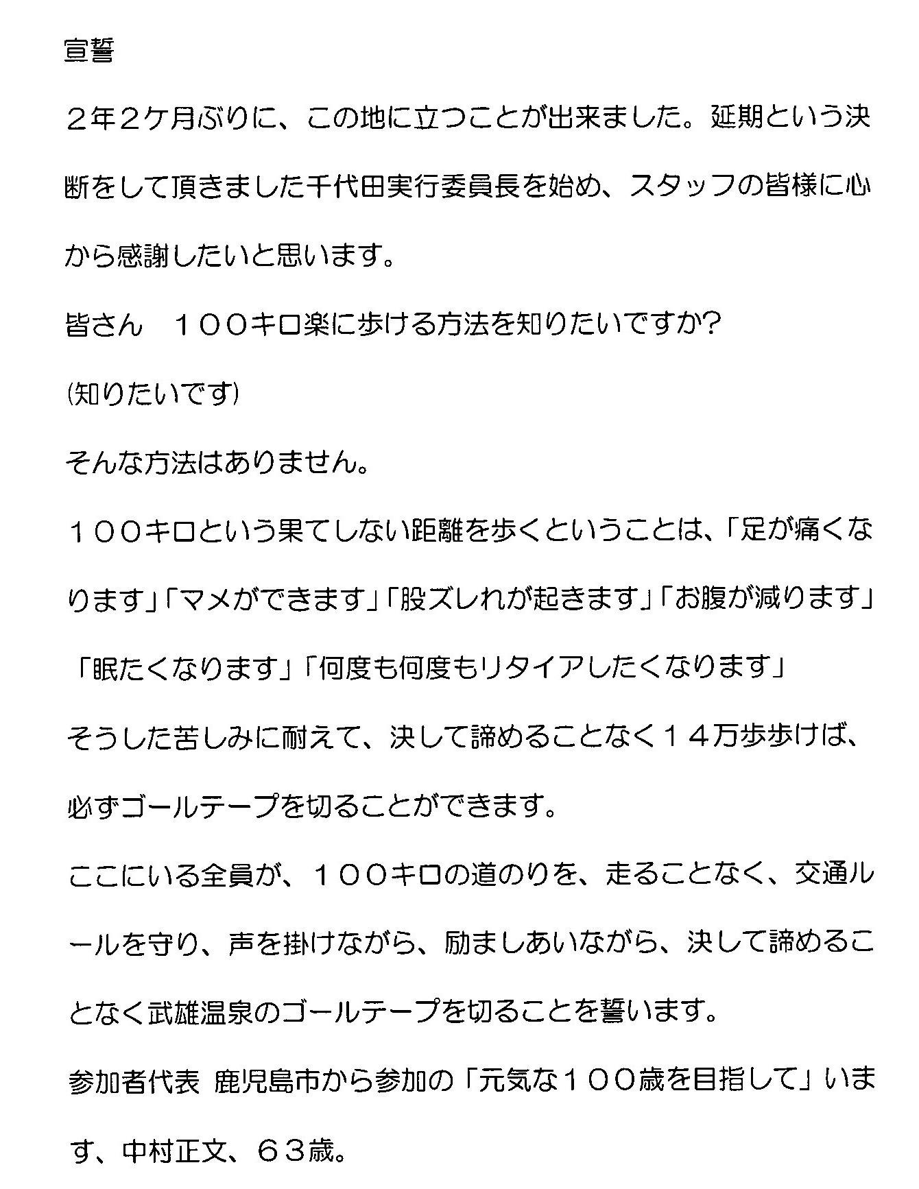 第4回飯塚武雄100キロウォークの完歩報告_e0294183_16400474.jpg