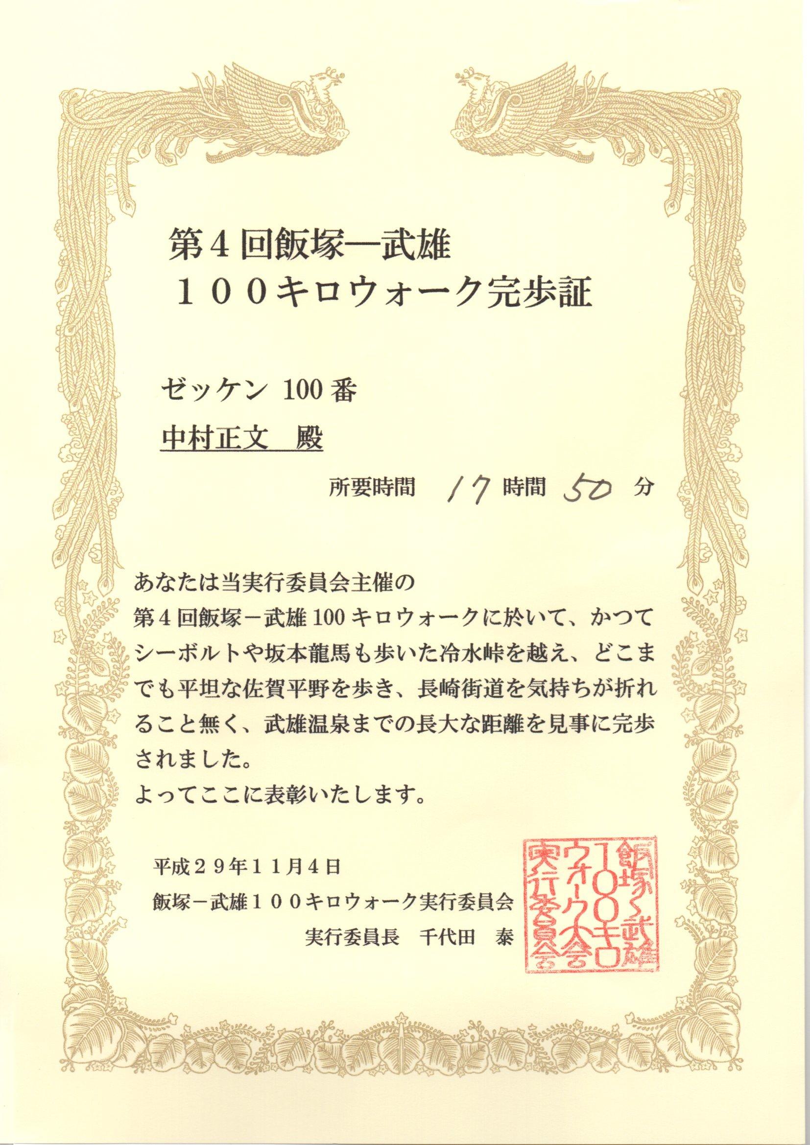 第4回飯塚武雄100キロウォークの完歩報告_e0294183_18084354.jpg