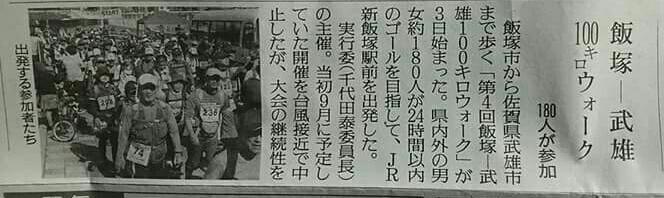 第4回飯塚武雄100キロウォークの完歩報告_e0294183_22094186.jpg