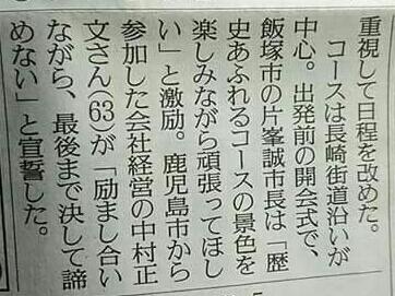 第4回飯塚武雄100キロウォークの完歩報告_e0294183_22094301.jpg