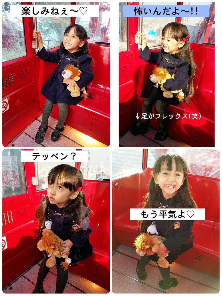 母娘で大阪旅行♡(1日目)_d0224894_05510034.jpg
