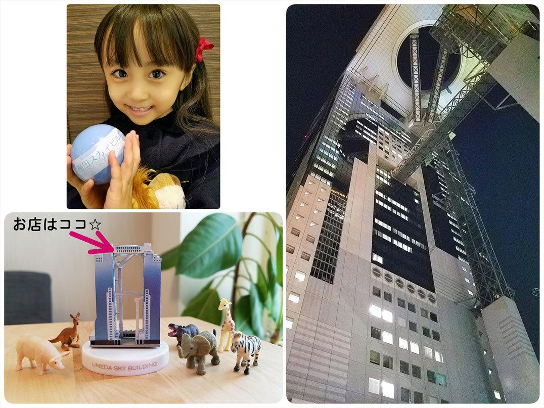 母娘で大阪旅行♡(1日目)_d0224894_07004048.jpg