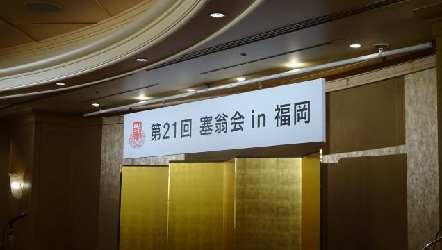 大学同窓会_f0166694_21251835.jpg
