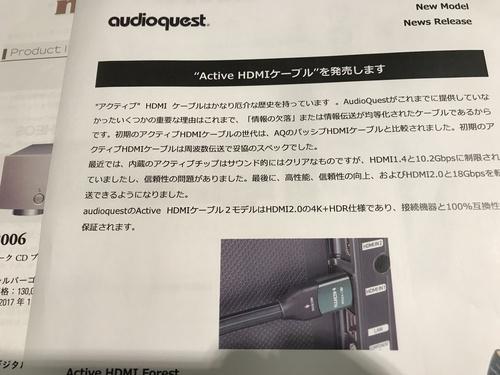 audioquestから注目の新製品!アクティブHDMI ケーブル登場☆_c0113001_2257484.jpg