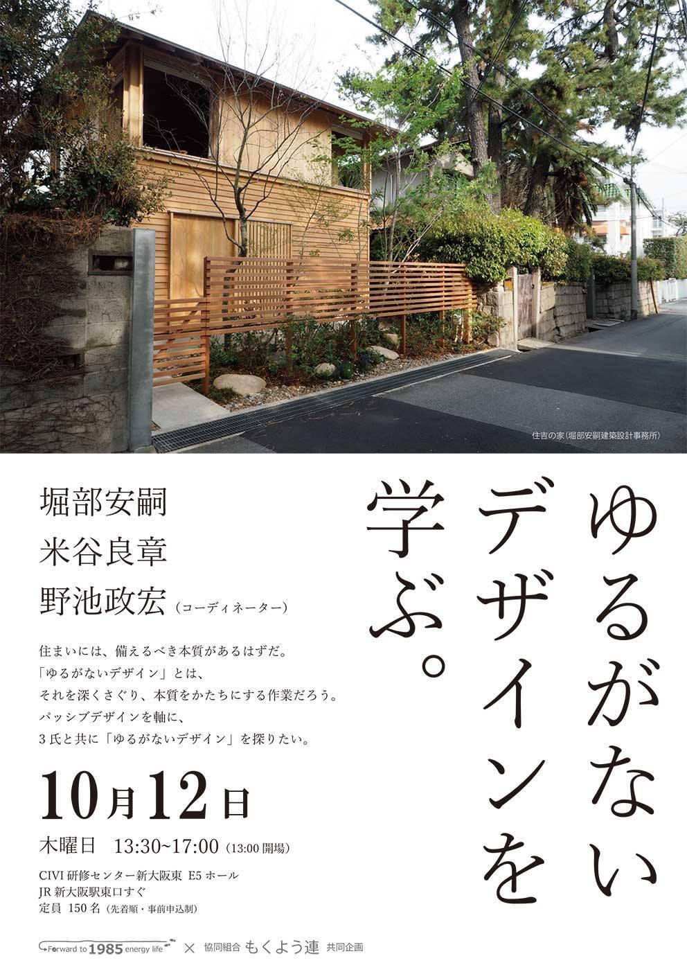 今年は、建築家 堀部安嗣さんの追っかけをやってます。笑!!_f0165030_10390659.jpg