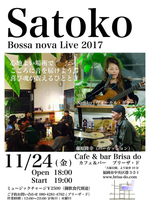 cafe & bar Brisa do ★11月のイベント情報_d0168331_18000001.jpg