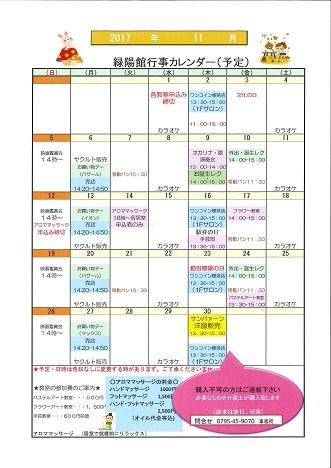 緑陽館 11月カレンダー_e0163042_11322248.jpg