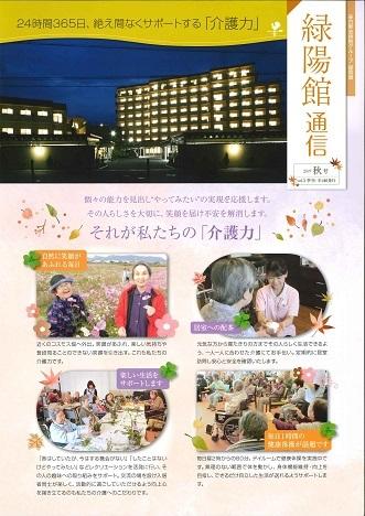 緑陽館通信 秋号_e0163042_11323776.jpg