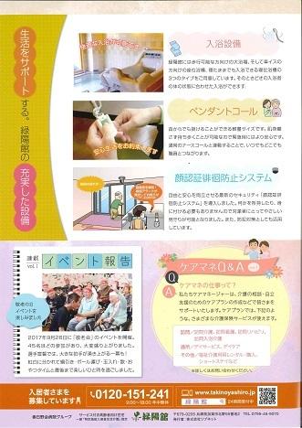 緑陽館通信 秋号_e0163042_11325404.jpg