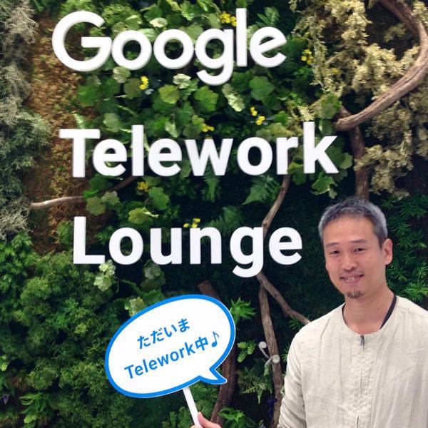 Google テレワークラウンジは、仕事が捗りそう_c0060143_23325873.jpg