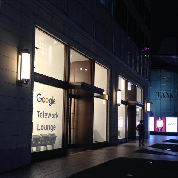 Google テレワークラウンジは、仕事が捗りそう_c0060143_23330088.jpg