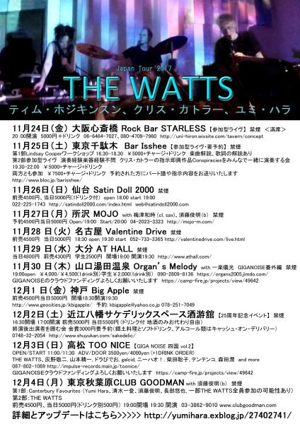 THE WATTS (ティム・ホジキンスン、クリス・カトラー、ユミ・ハラ)日本ツアー全日程_c0129545_09134138.jpg
