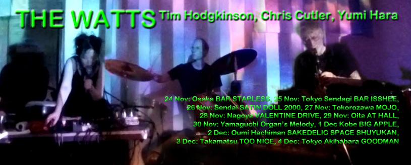 THE WATTS (ティム・ホジキンスン、クリス・カトラー、ユミ・ハラ)日本ツアー全日程_c0129545_09135862.jpg