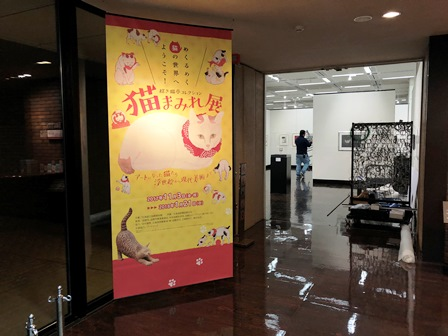 作業日誌(猫まみれ展函館 作品搬入陳列作業)_c0251346_17494522.jpg