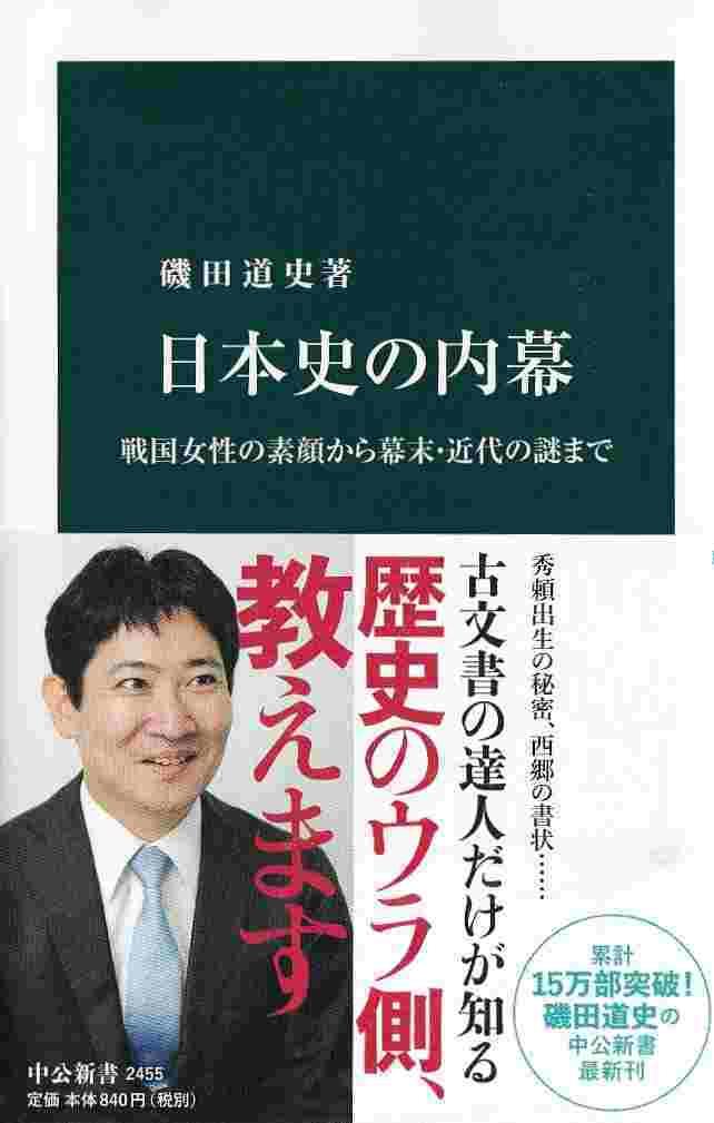 日本史の内幕_d0338347_13153755.jpg