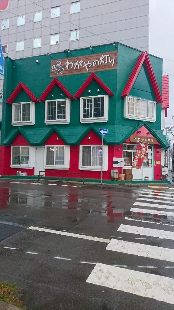 2017年11月7日(火)今朝の函館の天気と積雪、気温は。わがやの灯りにいか姫マスコットあります。_b0106766_06522579.jpg