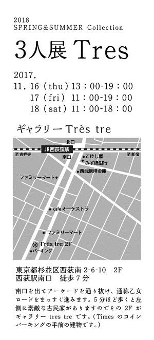 2018SS 展示会のお知らせ_f0238106_22125017.jpg
