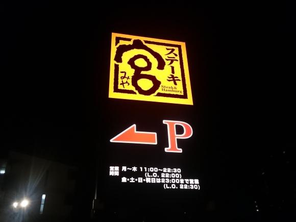 11/7 ステーキ宮八王子松木店 てっぱんステーキ240グラム宮セット + 生ビール_b0042308_10421255.jpg