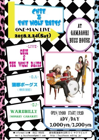 """CHIE & THE WOLF BAITS\"" GAMAGORI \""BUZZ HOUSE\""ONE-MAN LIVE_b0123708_05103117.jpg"