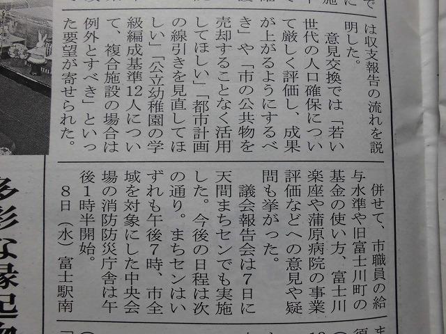 今年最初の富士市議会報告会 富士川まちづくりセンターで様々な厳しいご意見や要望_f0141310_08261188.jpg