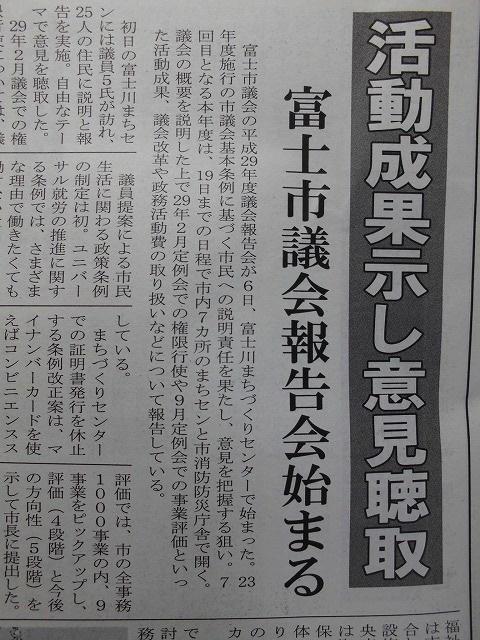 今年最初の富士市議会報告会 富士川まちづくりセンターで様々な厳しいご意見や要望_f0141310_08262052.jpg