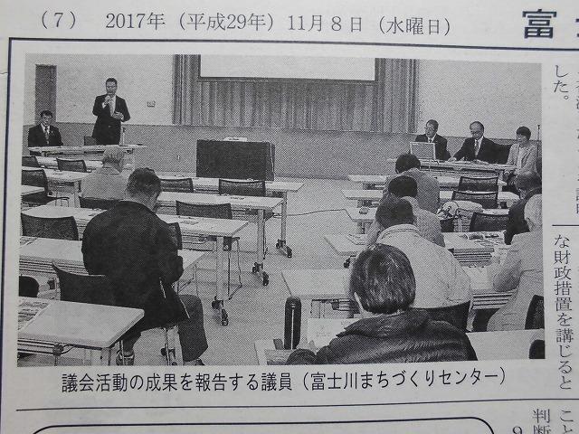 今年最初の富士市議会報告会 富士川まちづくりセンターで様々な厳しいご意見や要望_f0141310_08263230.jpg