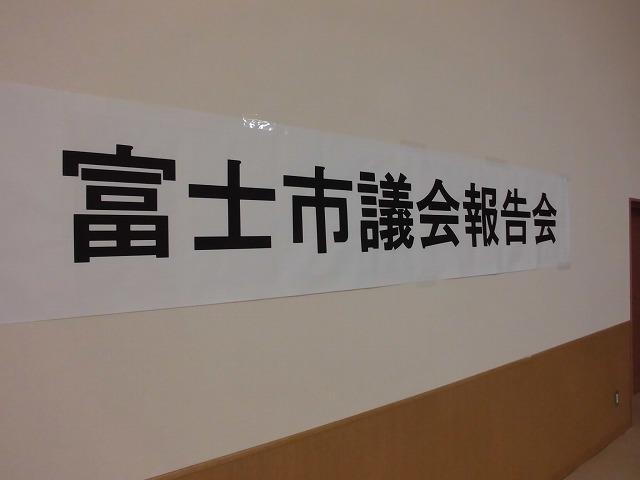 今年最初の富士市議会報告会 富士川まちづくりセンターで様々な厳しいご意見や要望_f0141310_08265170.jpg