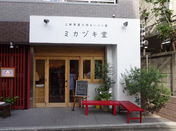 ミカヅキ堂さんのブール_e0230011_18121206.jpg