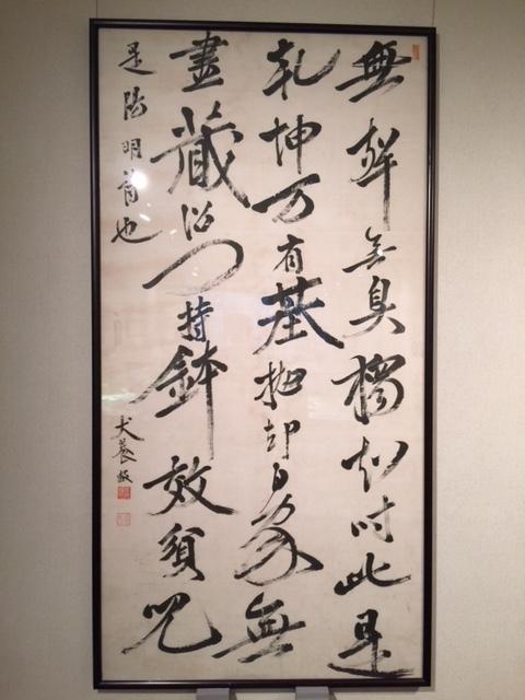 元浜貫一元県議から寄贈された犬養元首相の書を見せていただいて。_c0326333_13313849.jpg