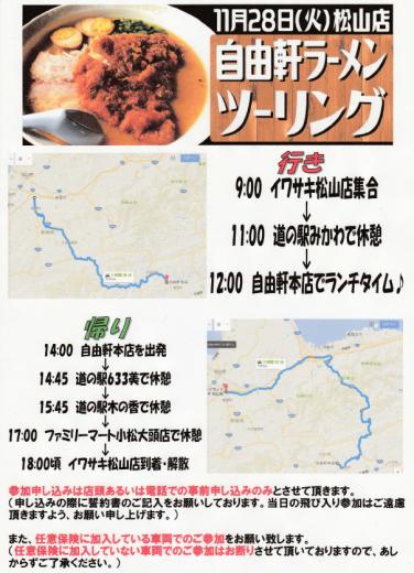 11月28日(火)開催『自由軒ラーメンツーリング』 詳細が決まりました。_b0163075_17325933.png