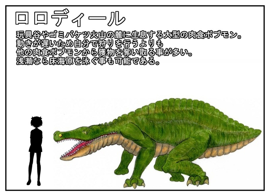 室内生態系ボブモン図鑑_f0205396_19204713.jpg