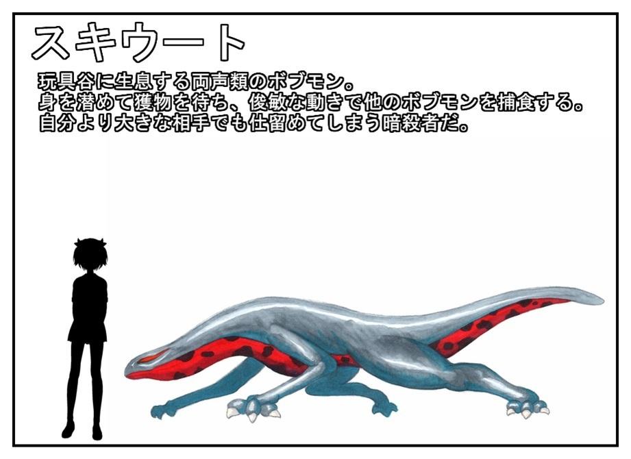 室内生態系ボブモン図鑑_f0205396_19205832.jpg