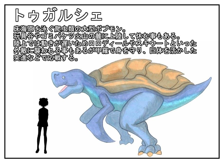 室内生態系ボブモン図鑑_f0205396_19210333.jpg