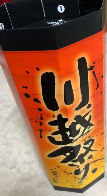 川越祭り お菓子パッケージ_f0144003_20375927.jpg