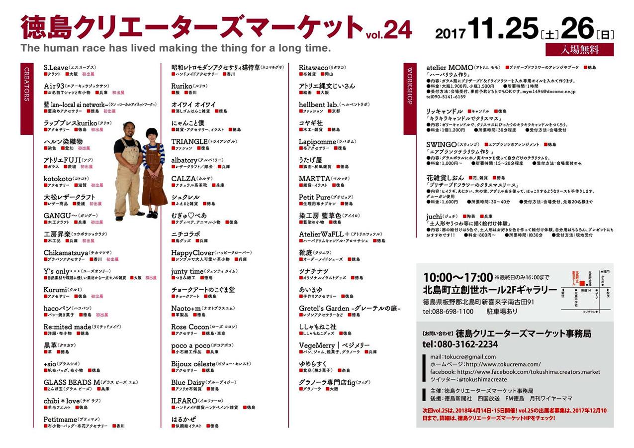 #徳島クリエーターズマーケットに出展します!_a0136507_21165099.jpg