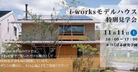 11月11日(土)は、i-worksモデルハウスの開館日です。_a0059217_11331702.jpg