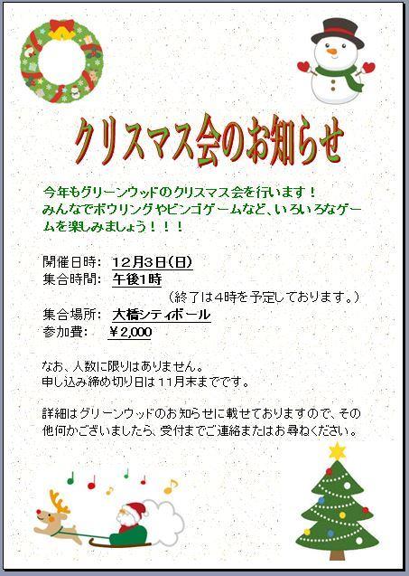 クリスマス会のお知らせ_b0147941_19215650.jpg